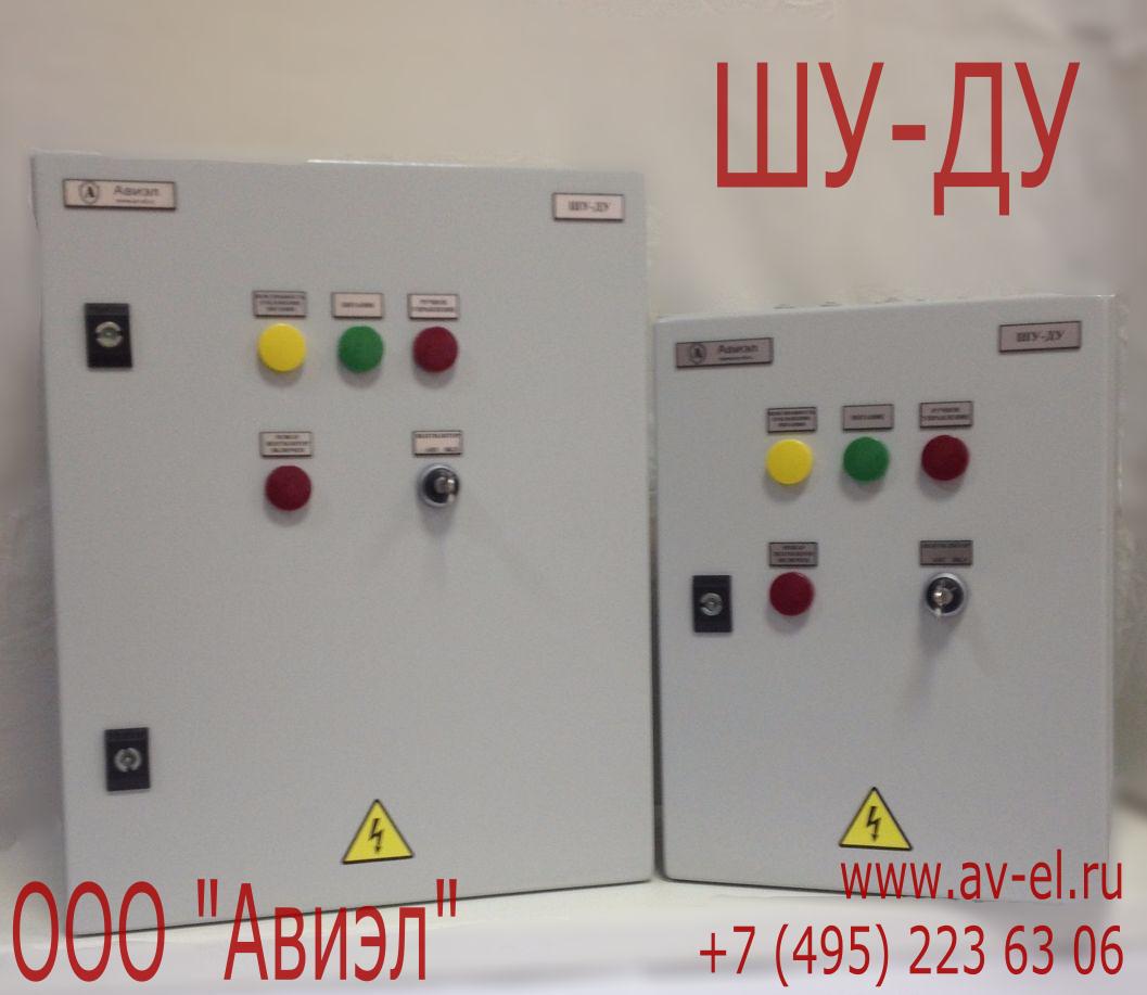 Шкафы управления вентилятором ШУ-ДУ
