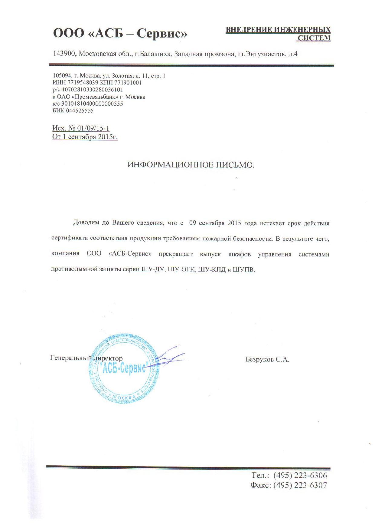 Письмо АСБ-Сервис