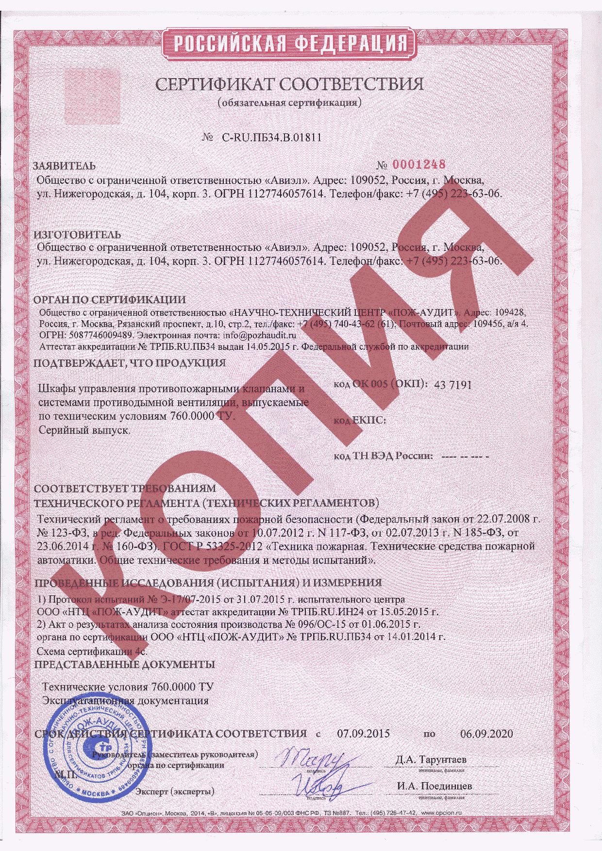 Копия Сертификата ООО Авиэл