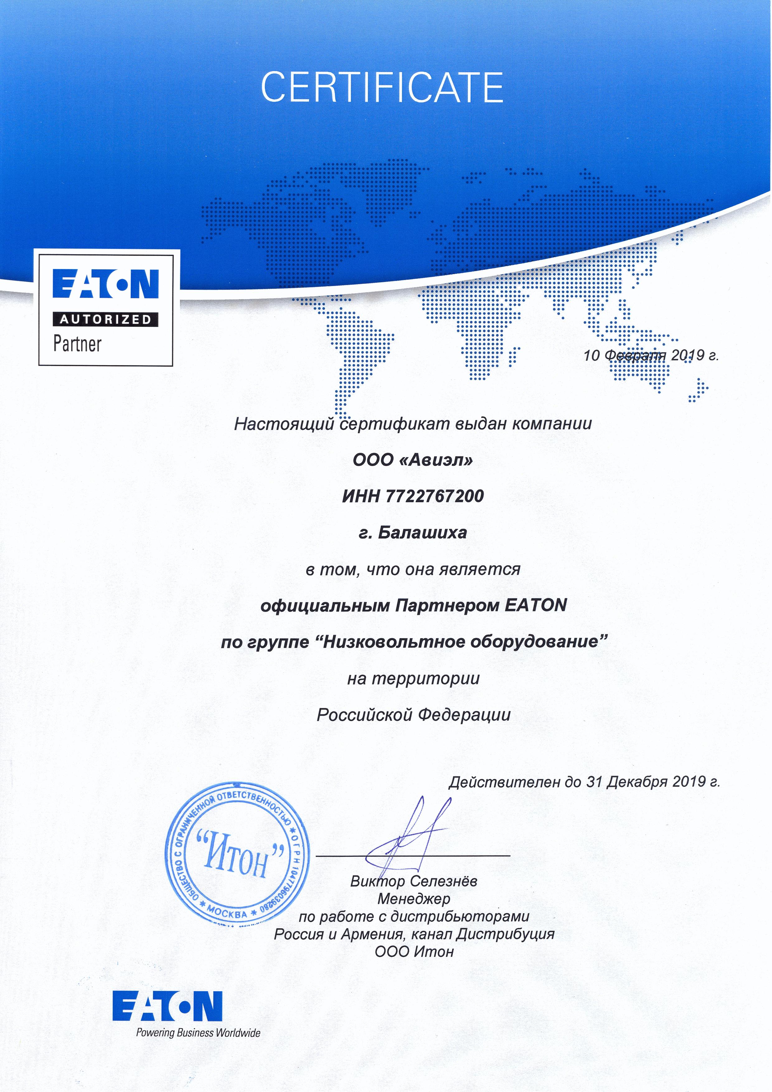 Партнерский сертификат Eaton